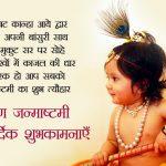 happy krishna janmashtami shayari in hindi