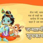 shri krishna janmashtami wishes photo hindi